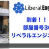 渋谷再開発迷路をクリア!渋谷駅からリベラルへのアクセス動画