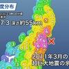 福島沖の地震と天気が荒れる予報!災害時に備えたいこと