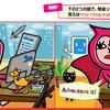 YAPC::Asia Tokyo 2013 「アドウェイズ間違い探し」