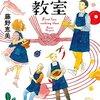 藤野恵美『初恋料理教室』