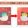 【PowerPoint】オブジェクトを簡単に分割する手法
