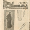 東京 京橋区銀座 / 京橋松竹館 / 1923年 5月25日-31日