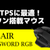 【NIGHTSWORD RGB レビュー】CORSAIRからG502そっくりの多ボタンマウスが発売!早速使ってみた!
