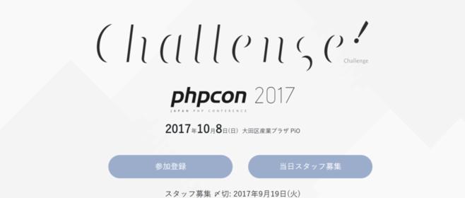 #phpcon2017 国内最大級のPHPイベント「Japan PHP Conference 2017 」にメルカリ社員も登壇します!  #メルカリな日々 2017/9/19