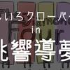 【ライブレポ】ももクロ10周年ライブin東京ドーム~TDFの覚悟~【桃響導夢】
