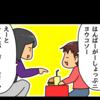 【4コマ】お店屋さんごっこ③