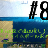 #8 マイクラ 湿地探し〜スライムに会いたくて〜