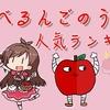 たべるんごのうた人気ランキングトップ20