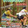 第11回 鹿児島県照葉樹の森サイクルジャンボリー【実施要項】