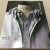 メンズシャツ作りに ♪『男のシャツの本』