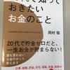 岡村 聡 著「20代で知っておきたいお金のこと」を読んでみた。