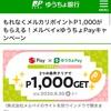 【メルペイ×ゆうちょPay】もれなくメルカリポイントP1,000がもらえる!メルペイ×ゆうちょPayキャンペーン‼️