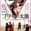 最高に面白かったドイツ映画「ブリキの太鼓」