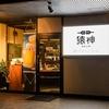 【オススメ5店】穂積・北方・大垣(岐阜)にある日本酒が人気のお店