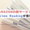 Amazon Prime Readingの使い方は?Kindle本が読み放題!