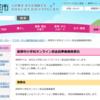 福岡県飯塚市小学校オンライン英会話事業