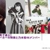 【独断と偏見で選ぶ】各カメラメーカーの特徴と乃木坂46メンバー