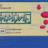 ジョイメカファイトのゲームと攻略本 プレミアソフトランキング