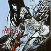 パクリ問題☆少年ガンガン新人賞漫画作品に盗作された『マルドゥック・スクランブル』