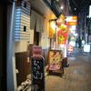 【今週のラーメン1338】 中華そば むらさき山 (東京・田町) 中華そば