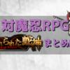 【対魔忍RPG】イベント『忘れられた蛇神』【まとめ編】GW属性ピックアップガチャ×今回・次回のイベントについて