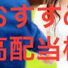 おすすめ高配当株 オリックス【2018年】