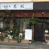 今日のチョイ呑み(102)「花紋」