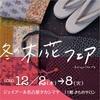 名古屋イベントは12月8日まで!