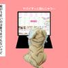 【ブログ紹介】山奈カコ「カコの巣」【百聞は一見に如かず】