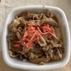 吉野家の牛丼並盛1杯を30円で食べる方法