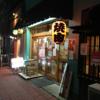 今日のチョイ呑み(117)「にんじん」