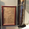 Cafe UG 営業情報 2018/5/13