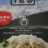 おかゆみたいな白い「堅豆腐カレー」は癒し系