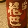 『花巴  山廃純米酒』今年のお正月にセレクトしたお酒。燗映えする熟成酒。