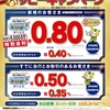 SBJ銀行定期預金「ミリオくん2」誕生記念キャンペーンが高金利!!