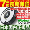 買ってハッピー!アイロボットが送料無料でなくてもお買い得な価格 |