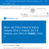 HotmailじゃないMicrosoftアカウントのOutlook.comのアップグレードされたみたい。