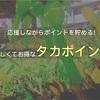 """福岡ソフトバンクホークスを応援するとポイントが貯まる!特典いっぱいのお得な""""タカポイント""""!"""