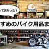 【おすすめ】買ってよかったバイク用品まとめ。老舗メーカーの便利グッズや通販で買える快適グッズからプレゼントにも