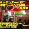 カネキッチンヌードル@お台場ラーメンPARK in 福井第9弾~2019年3月16杯目~