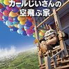 『カールじいさんの空飛ぶ家』配信はHulu・U-NEXT・Netflix・dTVどこで見れる?