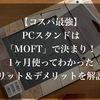 【コスパ最強】PCスタンドは「MOFT」で決まり!1ヶ月使ってわかったメリット&デメリットを解説!