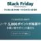 【amazon】11月22日よりブラックフライデーセール! 抽選で5,000ポイントが当たる!&ショッピングで最大5,000ポイント還元!