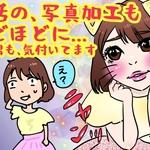 アプリ婚活で注意したい!男がドン引きする女子のやりすぎプロフィール! by おおしまりえ