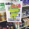 【POP】山形の日本酒からAKB・乃木坂を想起した訳