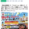 【20/08/22】東北6県限定ジムビームを買って東北ブランド牛を堪能しよう!【レシ/はがき】