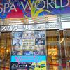 スパワールドの割引クーポンをゲットして入館料が500円に!