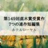 『ホテルローヤル』第149回直木賞受賞作