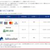 第89回 【is6】の入金手数料について 2万円未満は手数料1500円