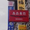 奇妙な漢字看板
